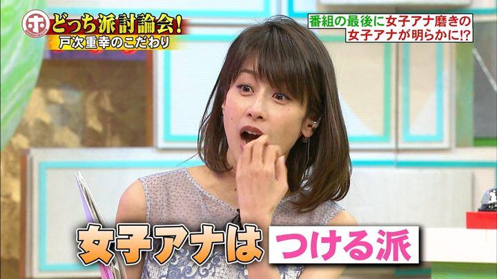 2018年02月07日加藤綾子の画像16枚目