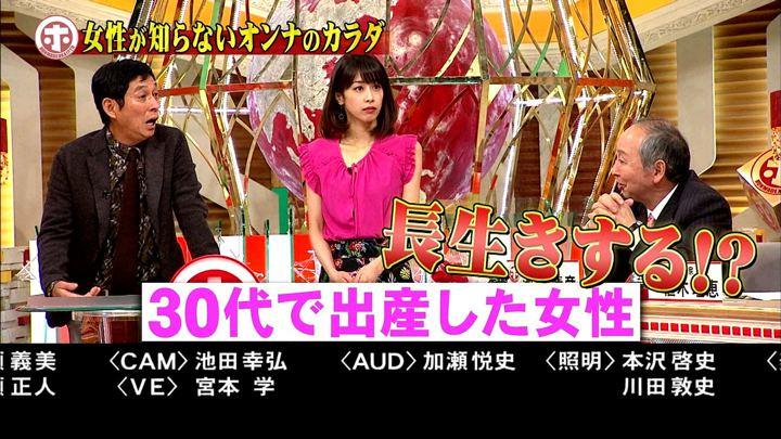 2018年02月07日加藤綾子の画像17枚目