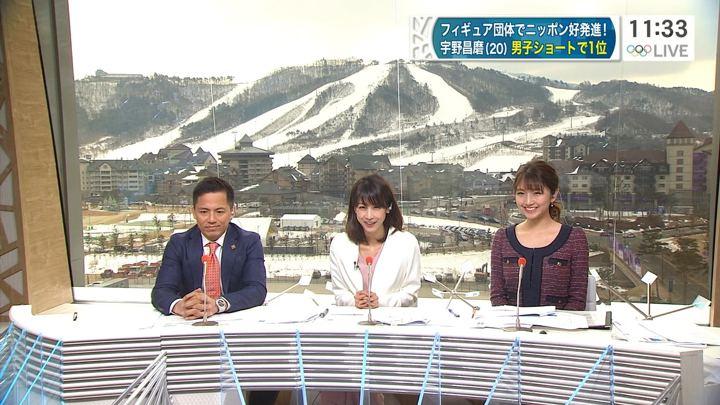 2018年02月09日加藤綾子の画像04枚目