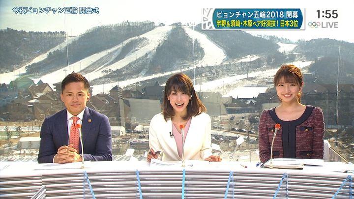 2018年02月09日加藤綾子の画像09枚目
