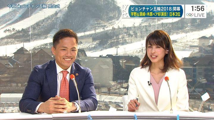 2018年02月09日加藤綾子の画像11枚目