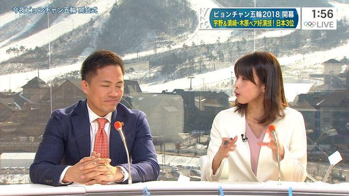 2018年02月09日加藤綾子の画像12枚目