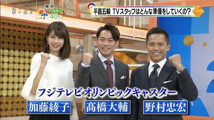 2018年02月10日加藤綾子の画像02枚目