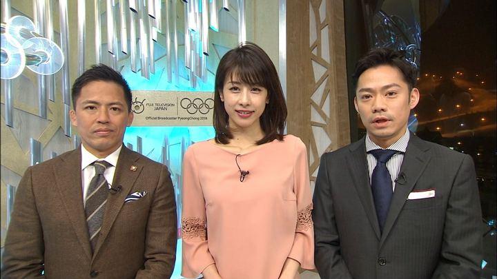 2018年02月11日加藤綾子の画像01枚目