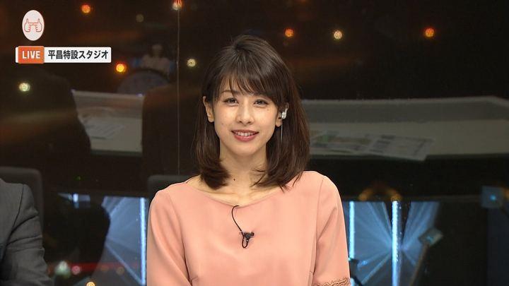 2018年02月11日加藤綾子の画像06枚目