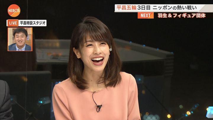2018年02月11日加藤綾子の画像09枚目