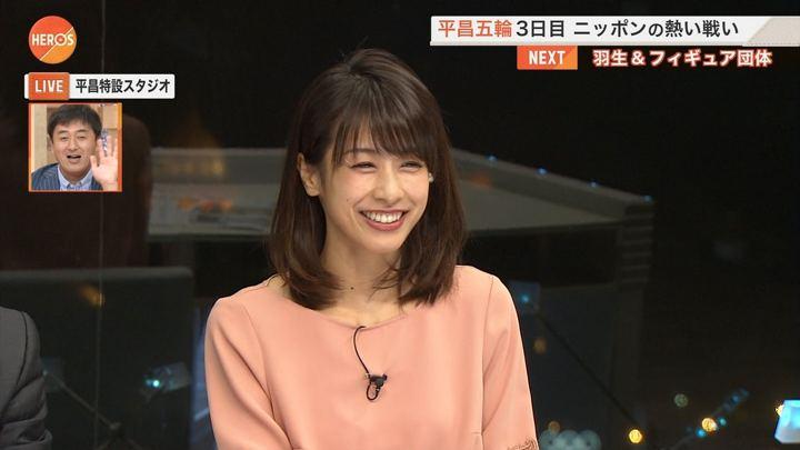 2018年02月11日加藤綾子の画像10枚目