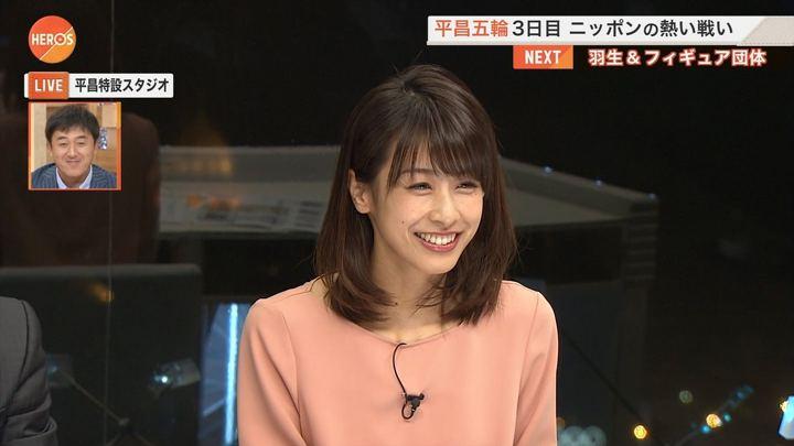 2018年02月11日加藤綾子の画像11枚目