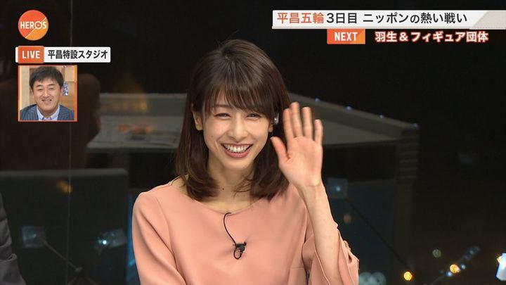 2018年02月11日加藤綾子の画像12枚目