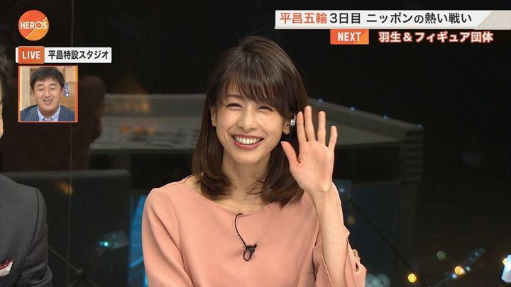 2018年02月11日加藤綾子の画像13枚目
