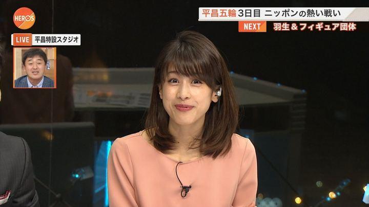 2018年02月11日加藤綾子の画像15枚目