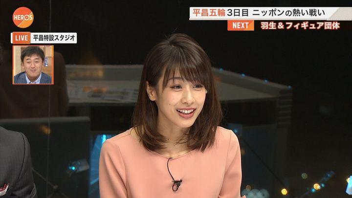 2018年02月11日加藤綾子の画像16枚目