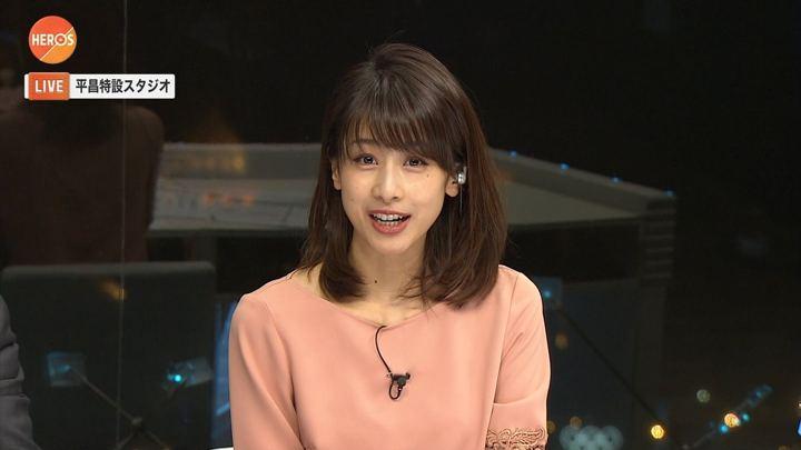 2018年02月11日加藤綾子の画像17枚目