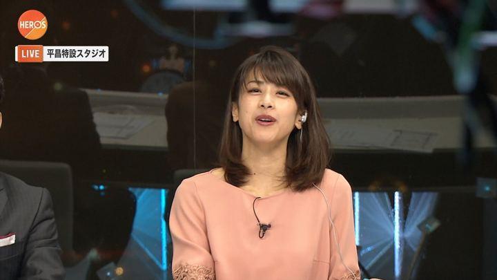 2018年02月11日加藤綾子の画像20枚目