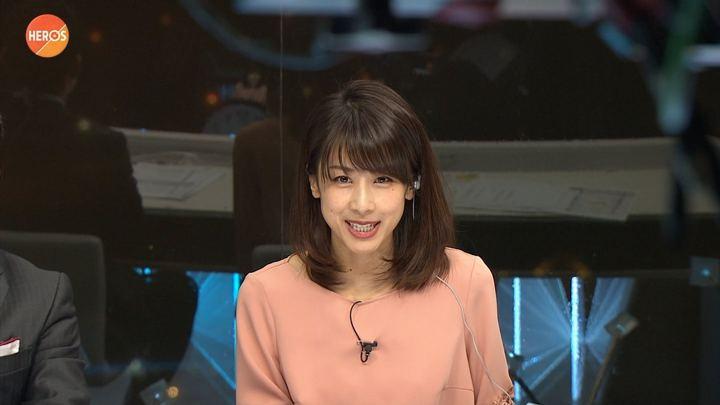 2018年02月11日加藤綾子の画像21枚目