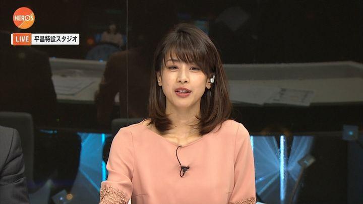 2018年02月11日加藤綾子の画像24枚目