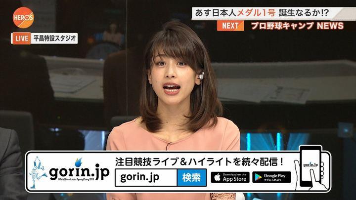 2018年02月11日加藤綾子の画像27枚目