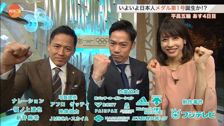 2018年02月11日加藤綾子の画像31枚目