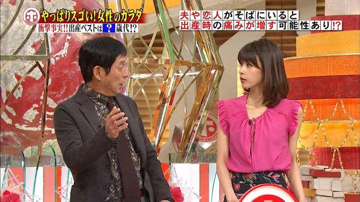 2018年02月14日加藤綾子の画像01枚目