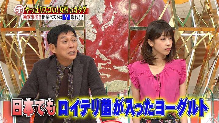 2018年02月14日加藤綾子の画像08枚目
