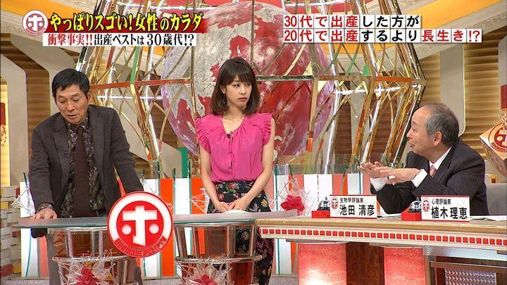2018年02月14日加藤綾子の画像11枚目