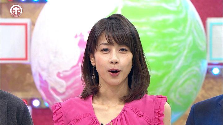 2018年02月14日加藤綾子の画像14枚目