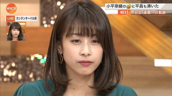 2018年02月18日加藤綾子の画像02枚目