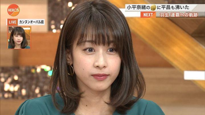 2018年02月18日加藤綾子の画像03枚目