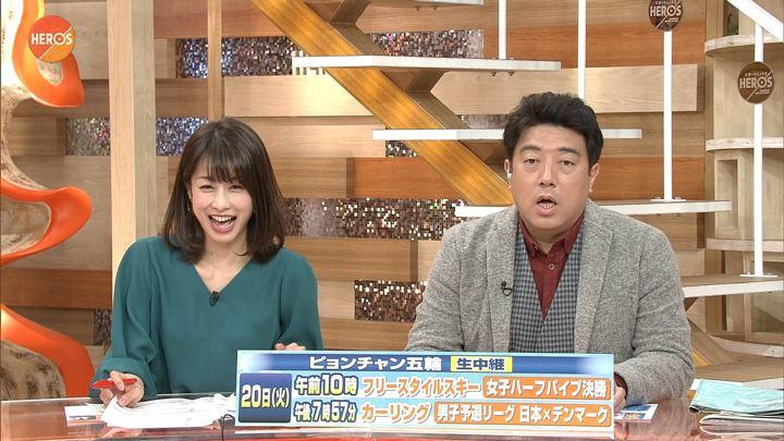 2018年02月18日加藤綾子の画像04枚目
