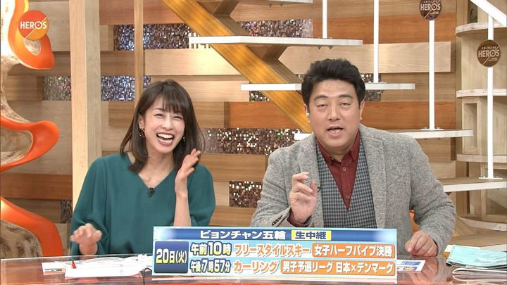 2018年02月18日加藤綾子の画像05枚目