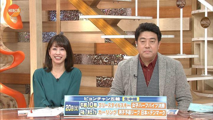 2018年02月18日加藤綾子の画像06枚目