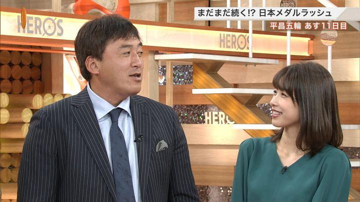 2018年02月18日加藤綾子の画像09枚目
