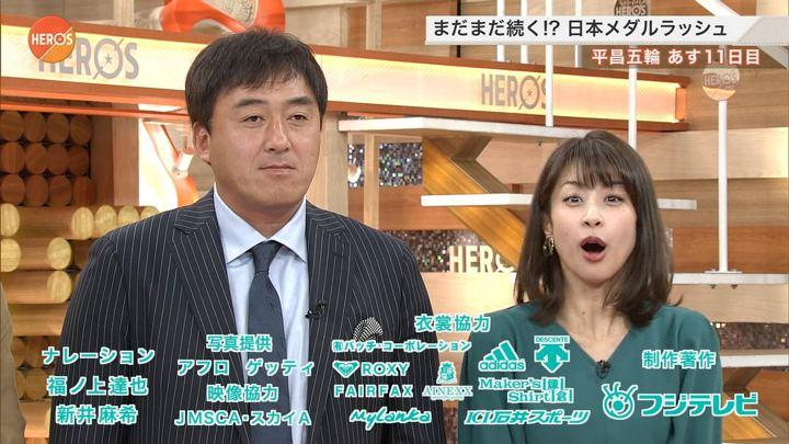 2018年02月18日加藤綾子の画像11枚目