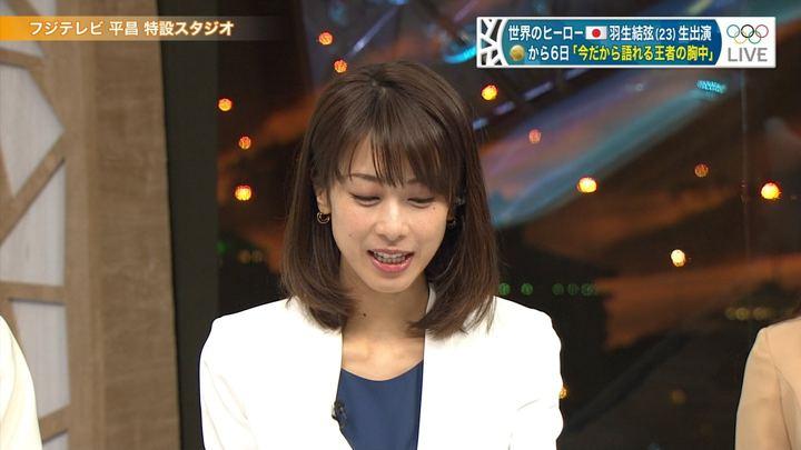 2018年02月23日加藤綾子の画像02枚目
