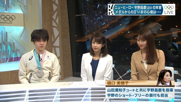 2018年02月23日加藤綾子の画像06枚目