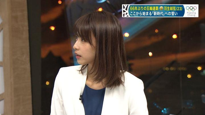 2018年02月23日加藤綾子の画像14枚目