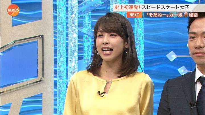 2018年02月25日加藤綾子の画像04枚目