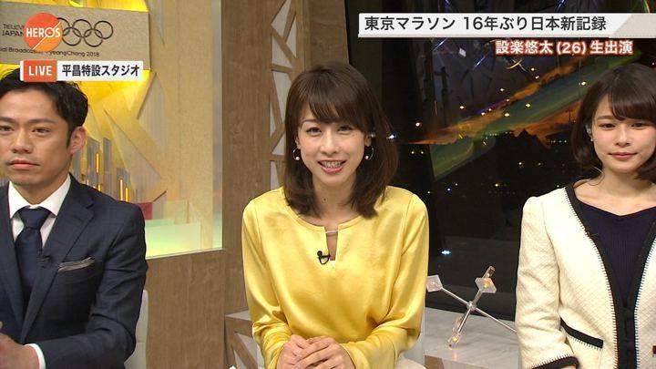 2018年02月25日加藤綾子の画像10枚目