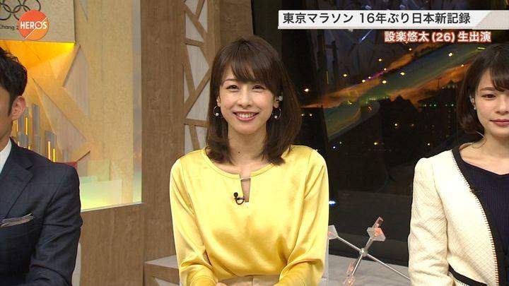 2018年02月25日加藤綾子の画像11枚目