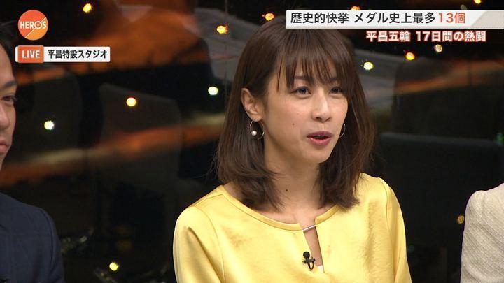 2018年02月25日加藤綾子の画像22枚目