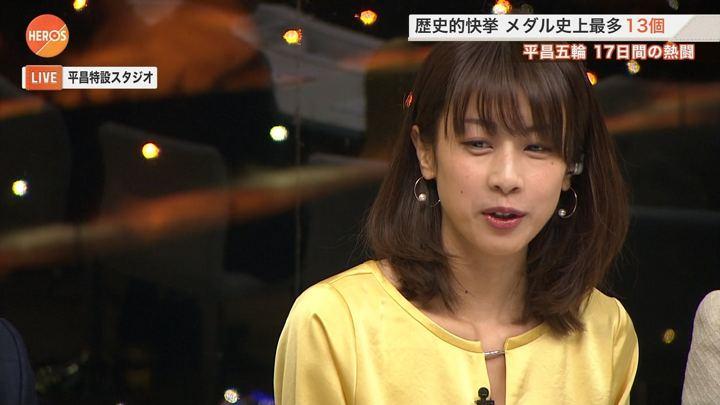 2018年02月25日加藤綾子の画像23枚目