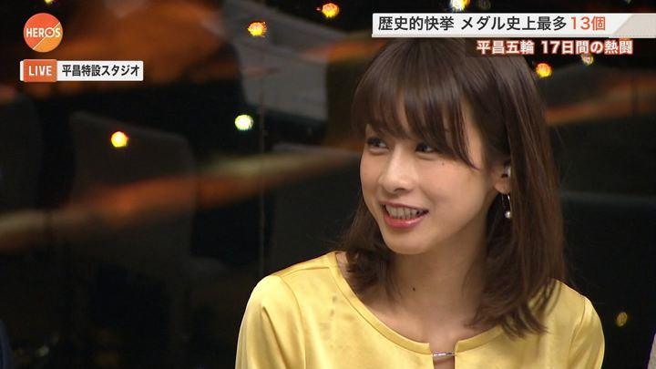 2018年02月25日加藤綾子の画像24枚目