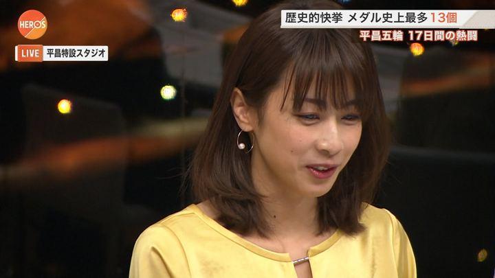2018年02月25日加藤綾子の画像25枚目