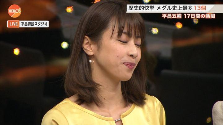 2018年02月25日加藤綾子の画像26枚目