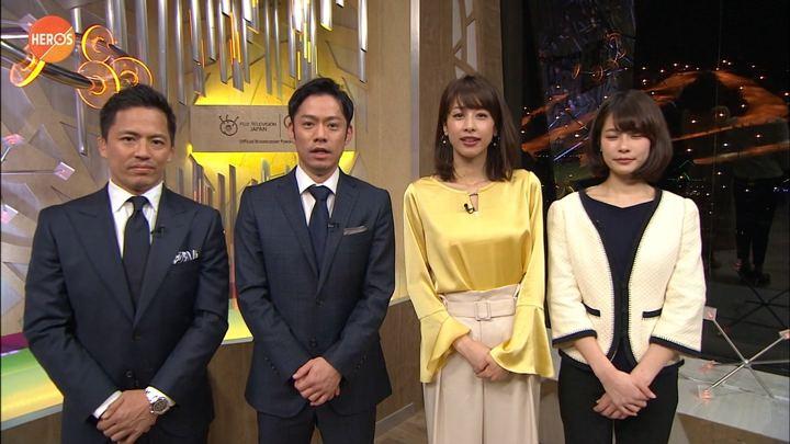 2018年02月25日加藤綾子の画像29枚目