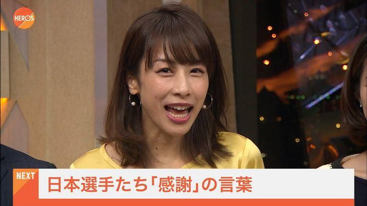 2018年02月25日加藤綾子の画像30枚目