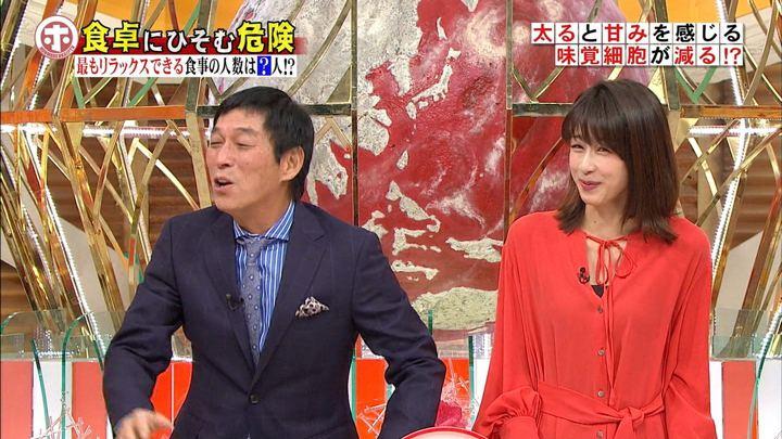 2018年02月28日加藤綾子の画像01枚目