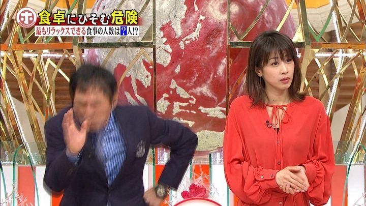 2018年02月28日加藤綾子の画像02枚目