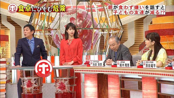 2018年02月28日加藤綾子の画像05枚目
