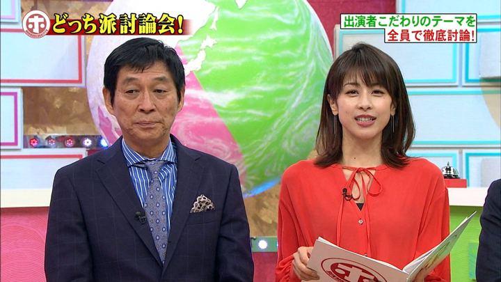 2018年02月28日加藤綾子の画像10枚目